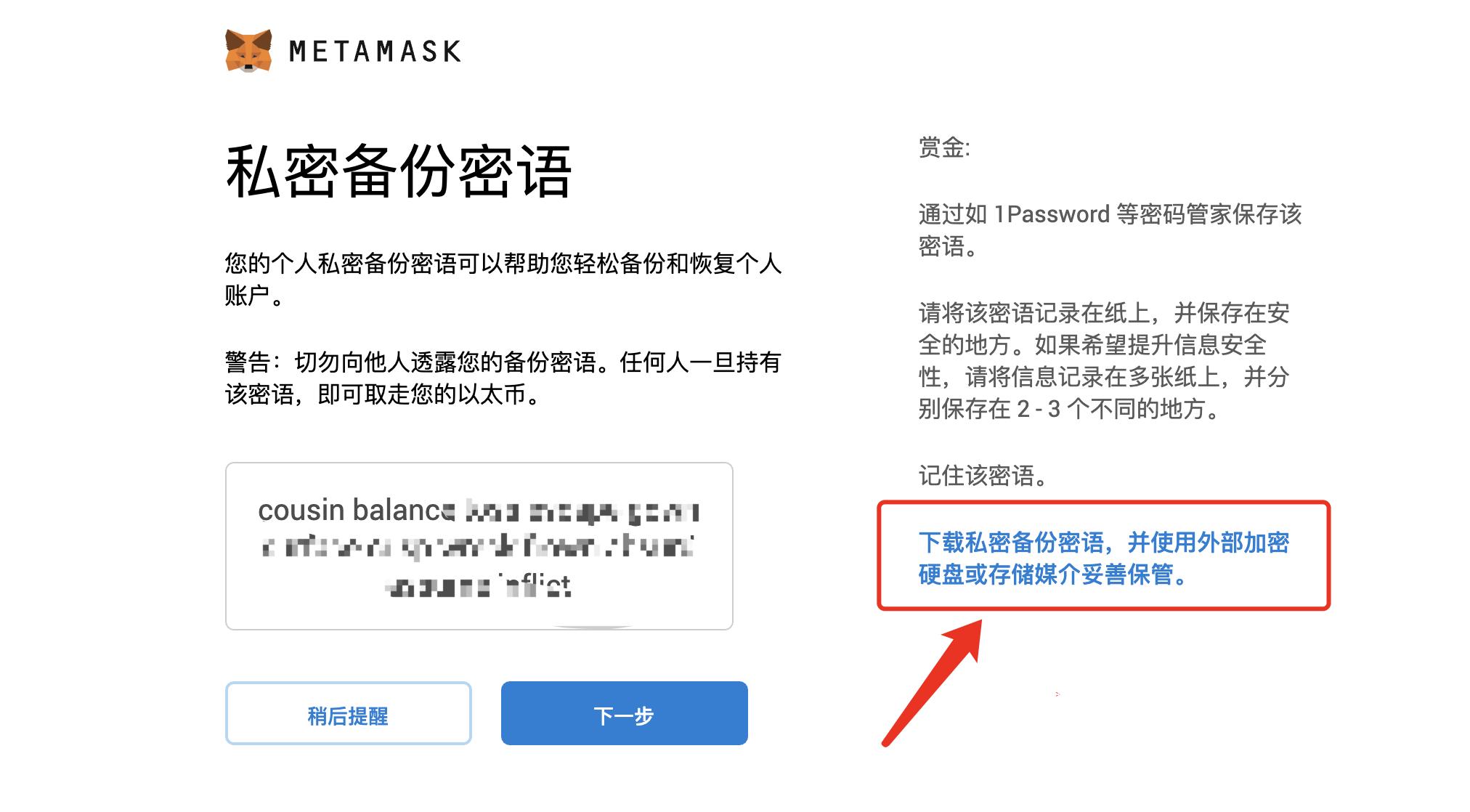 【Solidity合约开发第1篇】3分钟学会使用MetaMask钱包
